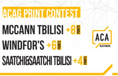 ACAG Print Contest-ის გამარჯვებულები ცნობილია
