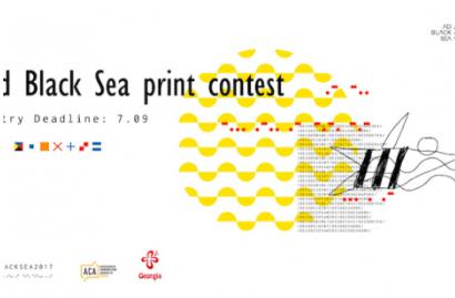 პრინტ კონკურსი Ad Black Sea 2017-ზე აკრედიტაციის მოსაპოვებლად!