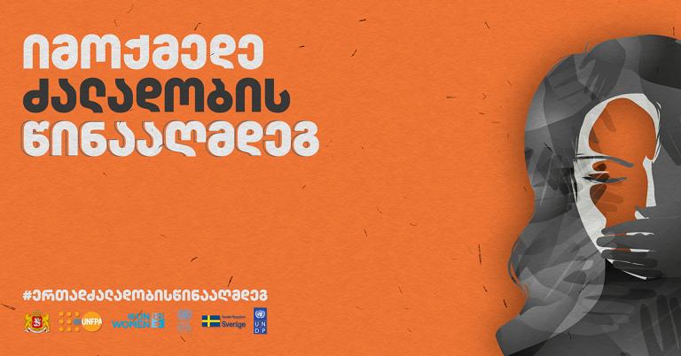 ACAG-ის პრინტ კონკურსი, ქალთა მიმართ და ოჯახში ძალადობის წინააღმდეგ